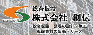 総合仮設 株式会社 創伝 総合仮設 足場の設計・施工仮設資材の販売・リース
