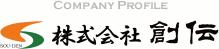 Company Profile 株式会社 創伝